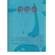 Revista Palavras n.º 30
